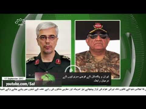 [17Sep2017] ایران و پاکستان کے مسلح افواج کے سربراہوں میں رابطہ - Urdu