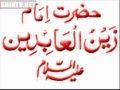 Duaa 21 الصحيفہ السجاديہ His Supplication in Sorrow - URDU
