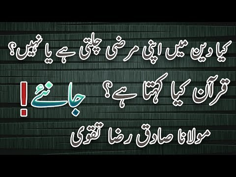 Deen me Apni Marzi | Allama Sadiq Raza Taqvi | دین میں اپنی مرضی - Urdu