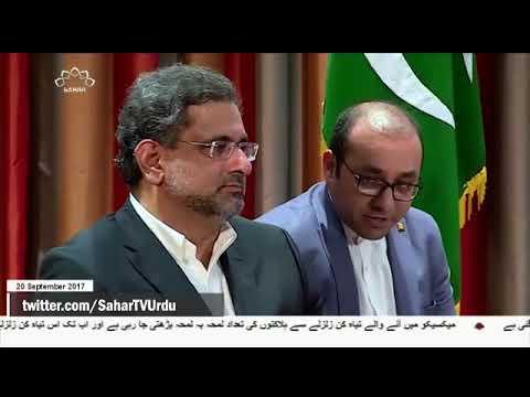 [20Sep2017] تہران اوراسلام آباد کےتعلقات میں توسیع پرصدرمملکت کی تاکید