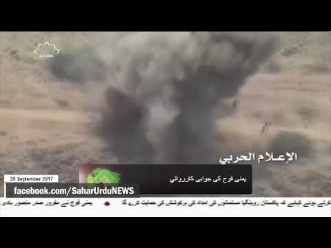 [20Sep2017] یمنی فوج کی کارروائی، کئی جارح فوجی ہلاک  - Urdu