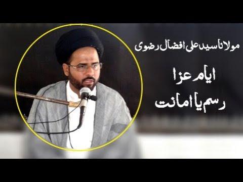 Ayam-e-Aza Rasam Ya Amanat | H.I. Syed Ali Afzal Rizvi - Urdu