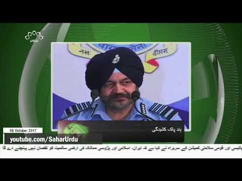 [06Oct2017]پاکستانی ایٹمی تنصیبات کوتباہ کرسکتےہیں،ہندوستانی فضائیہ �