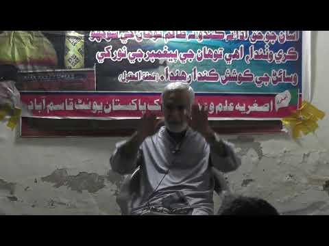 [Speech] Parachinar and unity- Syed Hussain Moosavi in Sindhii
