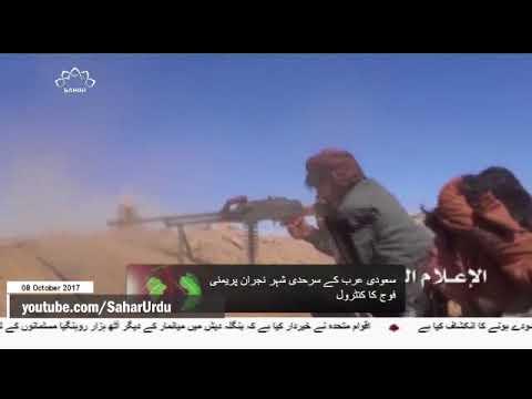 [08Oct2017] نجران میں یمنی فوج کی پیش قدمی - Urdu