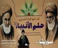 السيد هاشم الحيدري - مسؤوليتنا [Arabic]