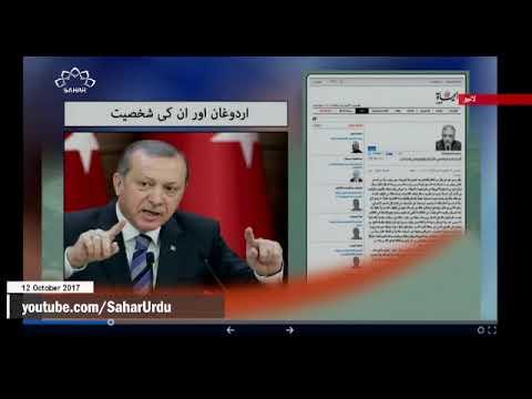[12Oct2017] اردوغان اور ان کی شخصیت- Urdu