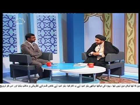 [11Oct2017] خواتین کا حجاب - شہید مطہری کی نگاه میں  - فکر مطہر