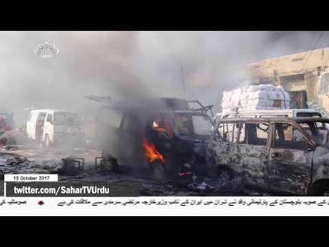 [15Oct2017] صومالیہ: دھماکوں میں مرنے والوں کی تعداد 85 ہوگئی - Urdu