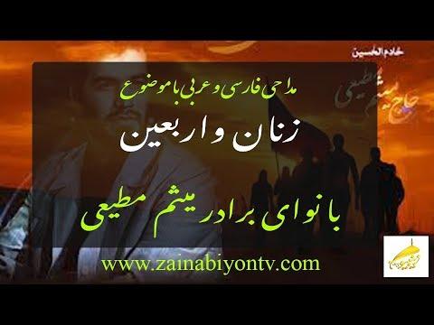 زنان و اربعین - حاج میثم مطیعی (مداحی جدید فارسی و عربی)