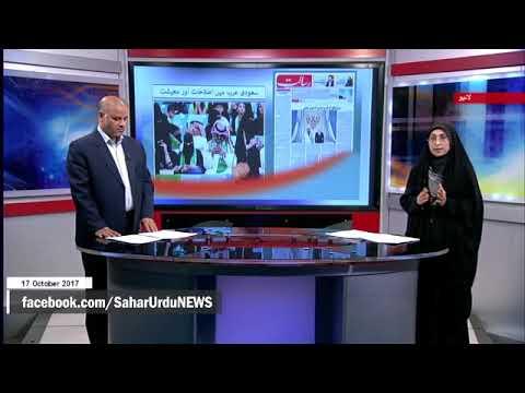 [17Oct2017] سعودی عرب میں اصلاحات اور معیشت - Urdu