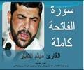 [1] Surah al Fatiha - Arabic
