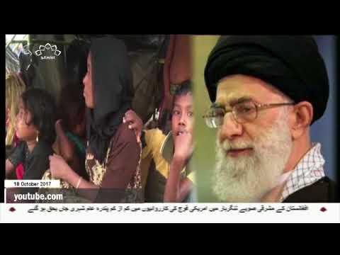 [18Oct2017] روہنگیا مسلمانوں کے لئے رہبر انقلاب اسلامی کی امداد - Urdu