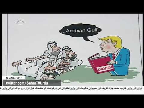 [18Oct2017] خلیج فارس فار ایور، کارٹون نمائش - Urdu
