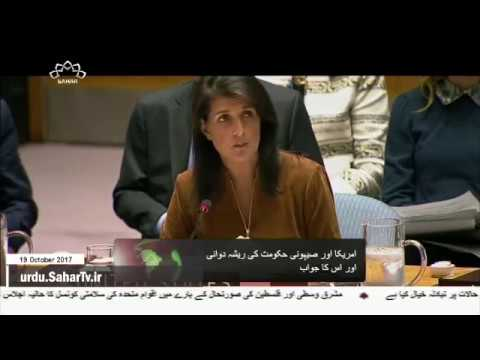 [19Oct2017] امریکہ سلامتی کونسل میں بھی تنہا - Urdu