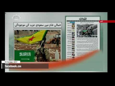 [19Oct2017] شمالی شام میں سعودی عرب کی موجودگی - Urdu