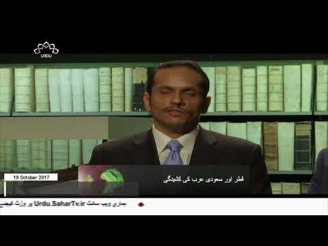 [19Oct2017] آل سعود حکومت کی کارکردگی پرقطر کےوزیرخارجہ کی تنقید - Urdu