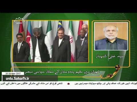 [20Oct2017] ایران، تشدد اور انتہاپسندی کے خلاف عالمی اتحاد کا بانی ہے  -
