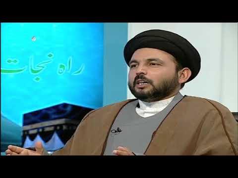 [20 October 2017] نماز کے فردی اثرات - Rahe Nijat | راہ نجات Urdu