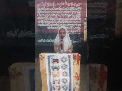 [Hussain Day at Masomin Public school Badah] Noha by Lareb Gopnag - Sindhi