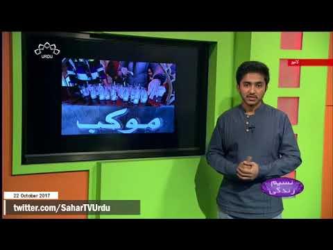 [ ایران سے کربلا جانے والے زائرین کے لیے خصوصی موکب  [ نسیم زندگی - Sah