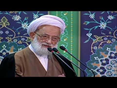 [Tehran Friday Prayers] 27 Oct 2017 - آ یت اللہ امامی کاشانی | خطبہ جمعہ تہران - Urdu
