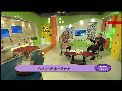 [ حقوق العباد کی اہمیت [ نسیم زندگی - SaharTv - Urdu