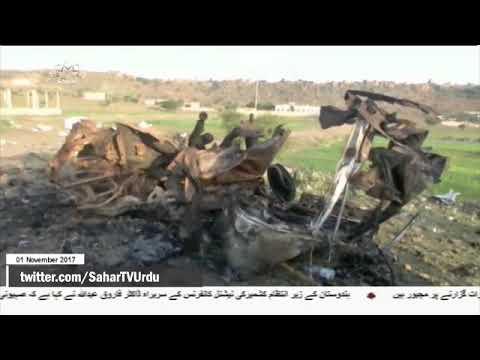 [01Nov2017] یمن پر سعودی جارحیت میں 17 یمنی شہریوں کی شہادت - Urdu