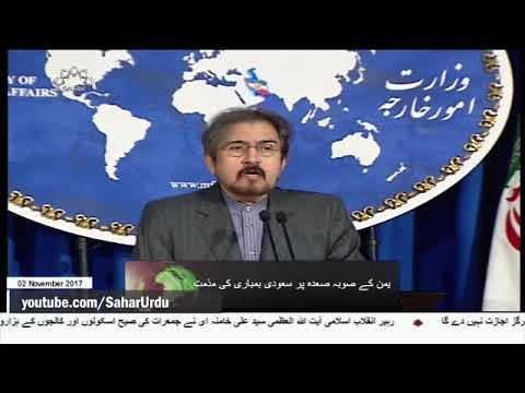 [02Nov2017] سعودی عرب کے ہاتھوں یمنی شہریوں کا قتل عام، ایران کی جانب سے