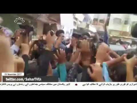 [03Nov2017] پاکستان: پنجاب حکومت ناصر عباس شیرازی کے اغوا کی ذمہ دار - Urdu