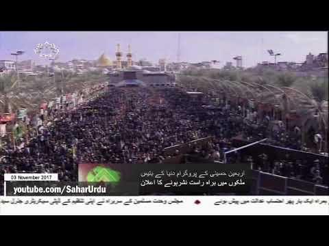 [03Nov2017] چہلم امام حسین کا پروگرام 32 ممالک سے براہ راست نشر ہو گا  - Urdu