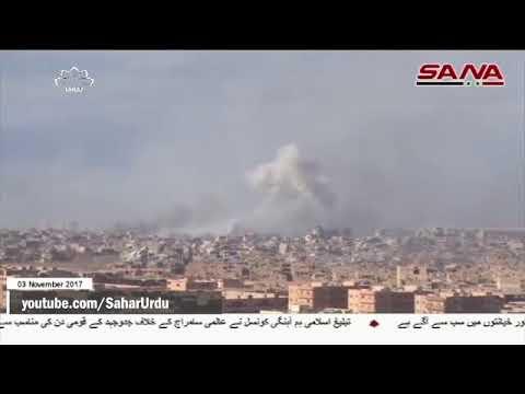 [03Nov2017] شامی فوج نے دیرالزور کو داعش کے قبضے سے آزاد کرا لیا - Urdu