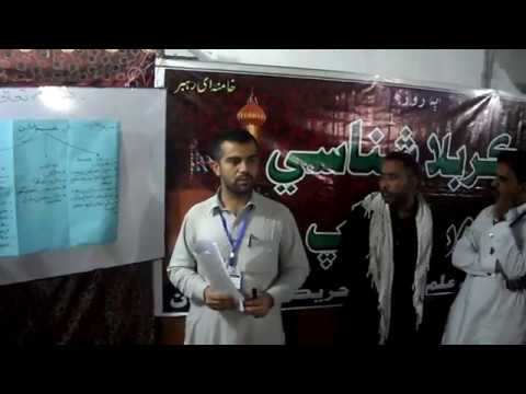 [ Model Azadari 1439 Hijri By AIATP] Group Discussion and Presentation - Sindhi