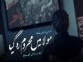 نوحہ: مولا میں محروم رہ گیا - Farsi & Arabic sub Urdu