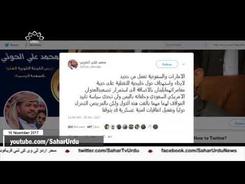 [16Oct2017] امریکہ اور اسرائیل بھی سعودی عرب کو فتح نہیں دلاسکتے، الحوث