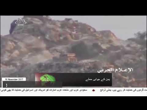 [16Nov2017] سعودی فوجی اہداف پر یمنی فوج کے حملے - Urdu
