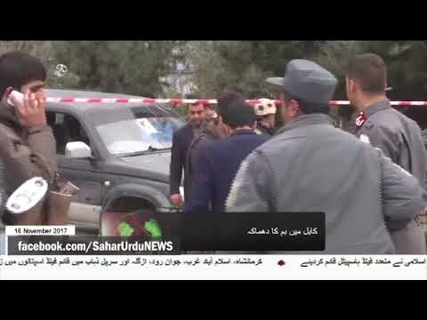 [16Nov2017] کابل میں خود کش دھماکہ - Urdu