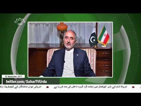 [16Nov2017] امریکہ ، ایران اور پاکستان کے درمیان دوری پیدا کرنے کی کوشش