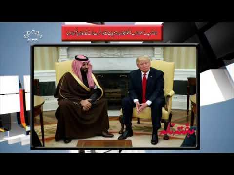 [17Nov2017] ڈونلڈ ٹرمپ نے سعودی عرب کو کھلا چھوڑ دیا، جو ہم چاہتے تھے او�