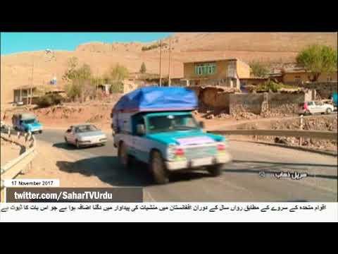 [17Nov2017] ایران کے زلزلہ زدگان کے لیے پاکستان کی امداد  - Urdu