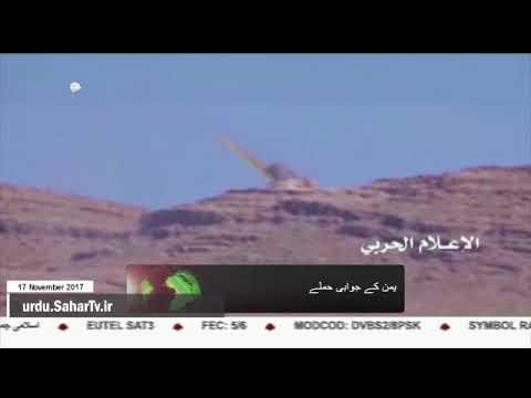 [17Nov2017] یمنی فوج کی جانب سے سعودی جارحیت کاجواب - Urdu