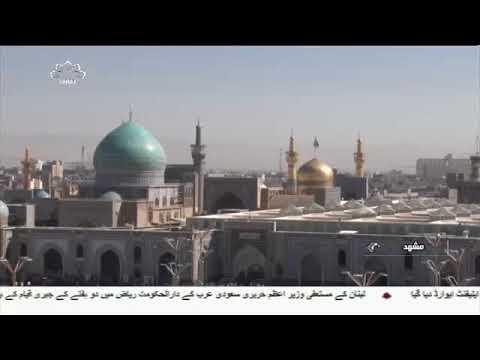 [18Nov2017] فرزند رسول امام علی رضا علیہ السلام کی عزاداری- Urdu