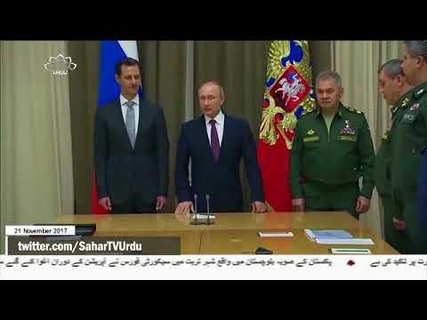 [21Nov2017] پوتن اور اسد کی ملاقات ں - Urdu