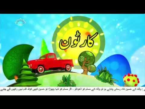 [21Nov2017] بچوں کا خصوصی پروگرام - قلقلی اور بچے - Urdu