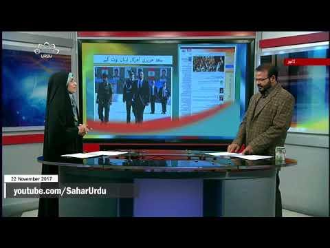 [22Nov2017] سعد حریری آخر کار لبنان لوٹ آئے - Urdu