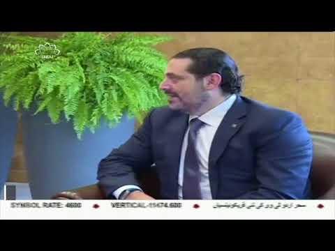 [22Nov2017] سعد حریری نے استعفی واپس لے لیا- Urdu