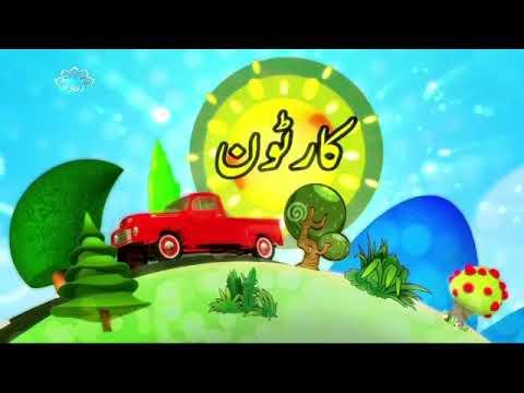 [28Nov2017] بچوں کا خصوصی پروگرام - قلقلی اور بچے - Urdu