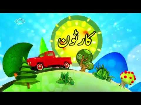 [04Dec2017] بچوں کا خصوصی پروگرام - قلقلی اور بچے - Urdu