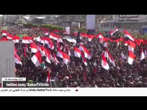 [06Dec2017] امام خمینی (رح) صنعا میں یمن کے انقلایی عوام کا مظاہرہ - U