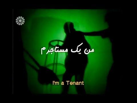 [01] I am a tenant | من یک مستاجرم - Drama Serial - Farsi sub English
